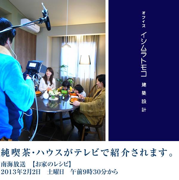 純喫茶ハウスがテレビで紹介されます。
