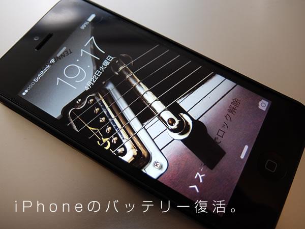 iPhoneのバッテリー復活