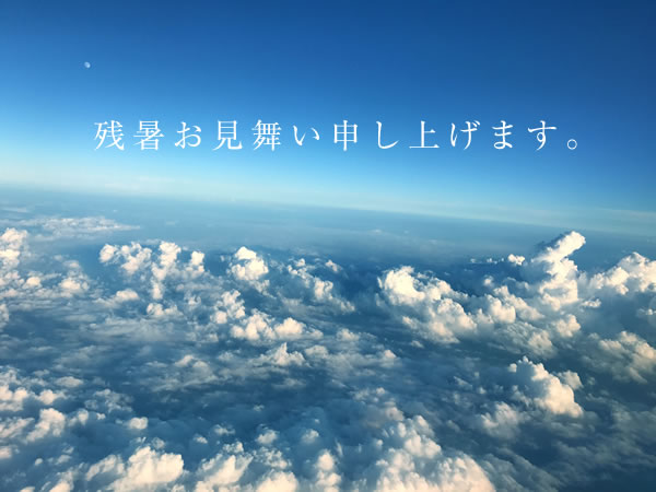 blog170807