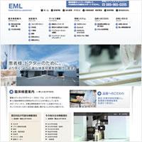 株式会社EML様