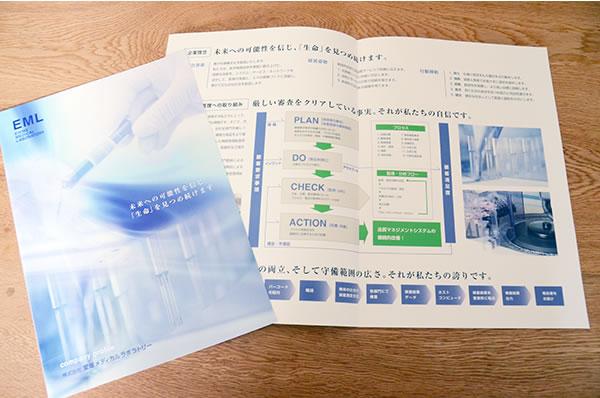株式会社EML様 パンフレット