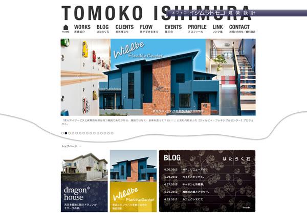 オフィスイシムラトモコ建築設計様