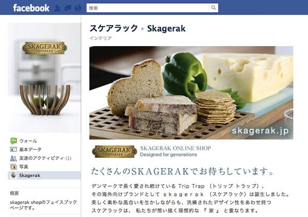 スケアラックショップ様 フェイスブックページ