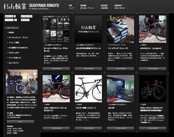 自転車屋 愛媛 自転車屋 : ... 制作 愛媛県松山市