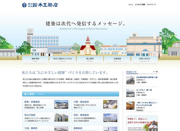 株式会社鈴木工務店 様