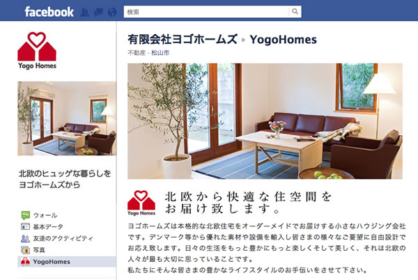 有限会社ヨゴホームズ様 フェイスブックページ
